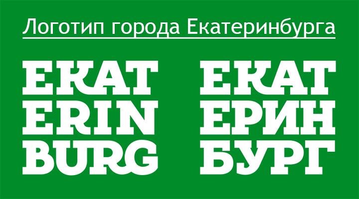 Логотип Екатеринбурга